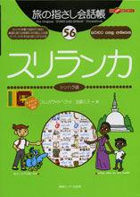 旅の指さし会話帳56スリランカ(シンハラ語) / シンハラ語