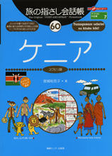 旅の指さし会話帳60ケニア / スワヒリ語