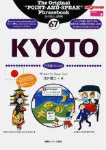 旅の指さし会話帳67KYOTO(日本語<京ことば>) / 日本語〈京ことば〉