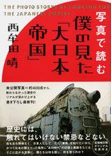 写真で読む僕の見た「大日本帝国」