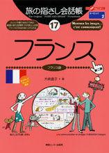 旅の指さし会話帳17フランス(フランス語)[第二版] / フランス語