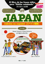 旅の指さし会話帳69JAPAN[Edicion en espanol/スペイン語版](日本語) / スペイン語版