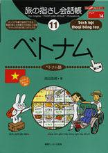 旅の指さし会話帳11ベトナム(ベトナム語)[第二版] / ベトナム語