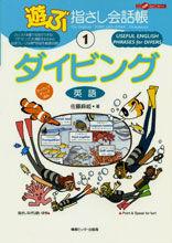 遊ぶ指さし会話帳1ダイビング / 英語