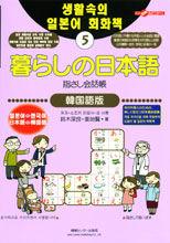 暮らしの日本語指さし会話帳5韓国語