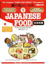食べる指さし会話帳9JAPANESE FOOD 日本料理