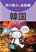 旅の指さし会話帳mini韓国[韓国語] / 韓国語