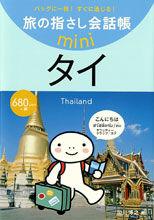 旅の指さし会話帳miniタイ[タイ語] / タイ語