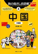 旅の指さし会話帳4中国(中国語)[第3版] / 中国語