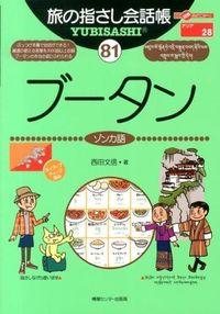 旅の指さし会話帳81ブータン(ゾンカ語) / ゾンカ語