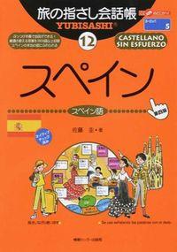旅の指さし会話帳12スペイン(スペイン語)[第4版] / スペイン語