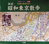 昭和東京散歩 戦前 / 古地図・現代図で歩く