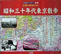 昭和30年代東京散歩 / 古地図・現代図で歩く