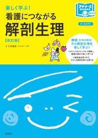 楽しく学ぶ!看護につながる解剖生理 改訂版 プチナースBooks ; . BASIC  ベーシック