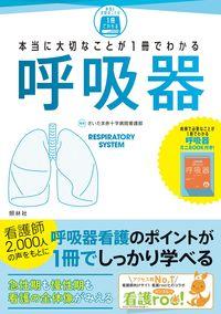 呼吸器 本当に大切なことが1冊でわかる