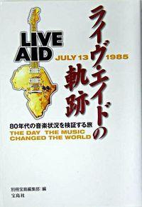 ライヴ・エイドの軌跡 / 80年代の音楽状況を検証する旅