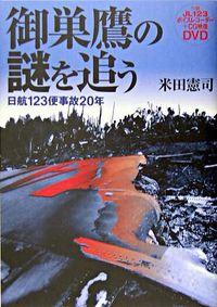 御巣鷹の謎を追う : 日航123便事故20年(米田憲司/著)