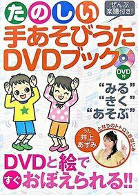 たのしい手あそびうたDVDブック / DVDと絵ですぐおぼえられる