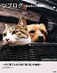ツブログ vol.02(まぁるい小悪魔編) / 犬に育てられたもと捨て猫「粒」の物語