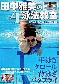 田中雅美の4泳法教室