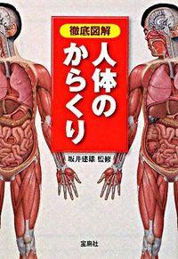 人体のからくり / 徹底図解