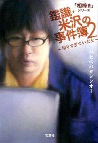 鑑識・米沢の事件簿 2 / 「相棒」シリーズ