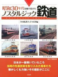昭和30年代を駆け抜けたノスタルジック鉄道 / 全国私鉄大手16社編