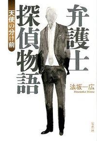 弁護士探偵物語 / 天使の分け前
