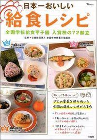日本一おいしい給食レシピ / 全国学校給食甲子園入賞校の72献立
