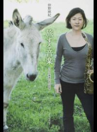 旅する音楽 / サックス奏者と音の経験