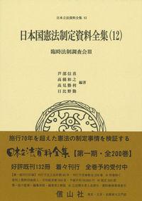 日本国憲法制定資料全集(12)