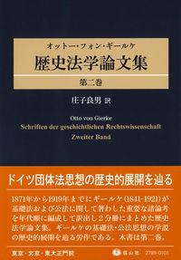 オットー・フォン・ギールケ 歴史法学論文集 第2巻