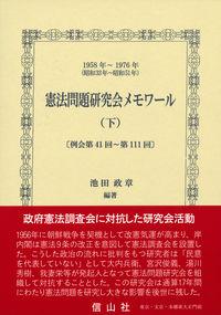憲法問題研究会メモワール(下)