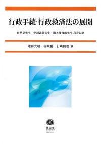 行政手続・行政救済法の展開