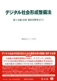 デジタル社会形成整備法―第1分冊