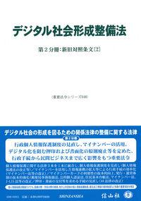 デジタル社会形成整備法―第2分冊