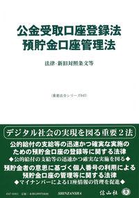 公金受取口座登録法/預貯金口座管理法