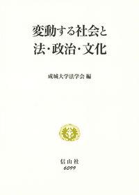 変動する社会と法・政治・文化