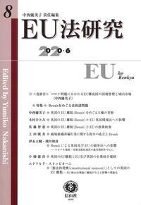 EU法研究 第8号