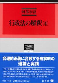 行政法の解釈(4)