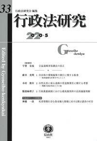 行政法研究 第33号
