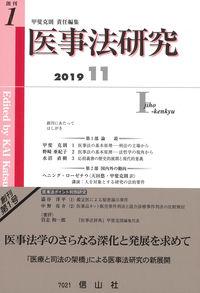 医事法研究 創刊第1号