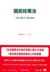 国民投票法 法律・施行令・施行規則