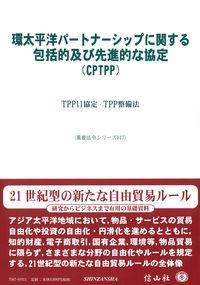 環太平洋パートナーシップに関する包括的及び先進的な協定(CPTPP)
