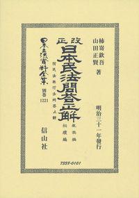 改正日本民法問答正解 親族編相續編 附民法施行法問答正解