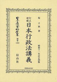 訂正增補日本行政法講義