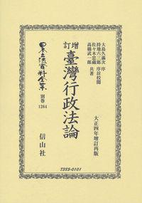 增訂臺灣行政法論