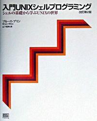 入門UNIXシェルプログラミング 改訂第2版 / シェルの基礎から学ぶUNIXの世界