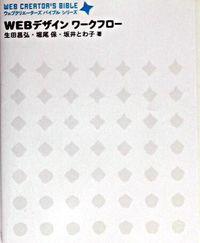 Webデザインワークフロー
