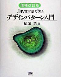 Java言語で学ぶデザインパターン入門 増補改訂版